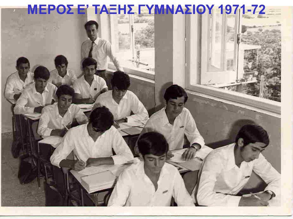 ΜΕΡΟΣ Ε' ΤΑΞΗΣ ΓΥΜΝΑΣΙΟΥ 1971-72
