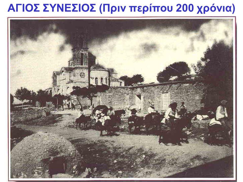 ΑΓΙΟΣ ΣΥΝΕΣΙΟΣ (Πριν περίπου 200 χρόνια)