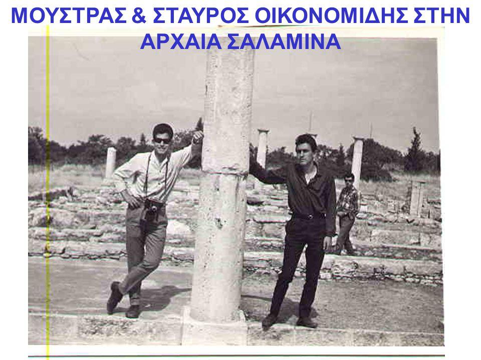 ΜΟΥΣΤΡΑΣ & ΣΤΑΥΡΟΣ ΟΙΚΟΝΟΜΙΔΗΣ ΣΤΗΝ ΑΡΧΑΙΑ ΣΑΛΑΜΙΝΑ