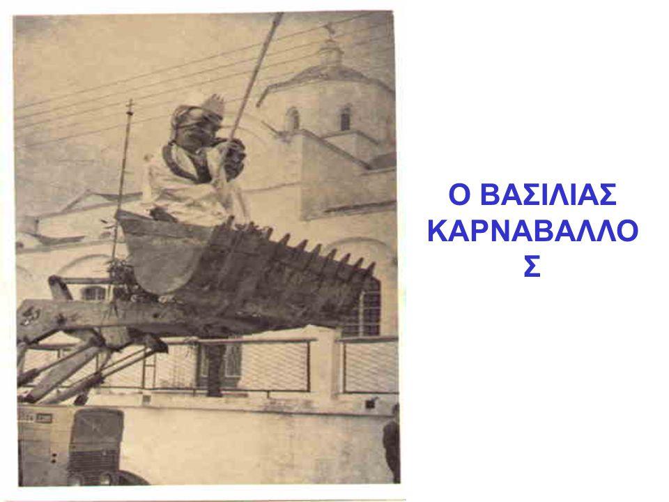Ο ΒΑΣΙΛΙΑΣ ΚΑΡΝΑΒΑΛΛΟ Σ