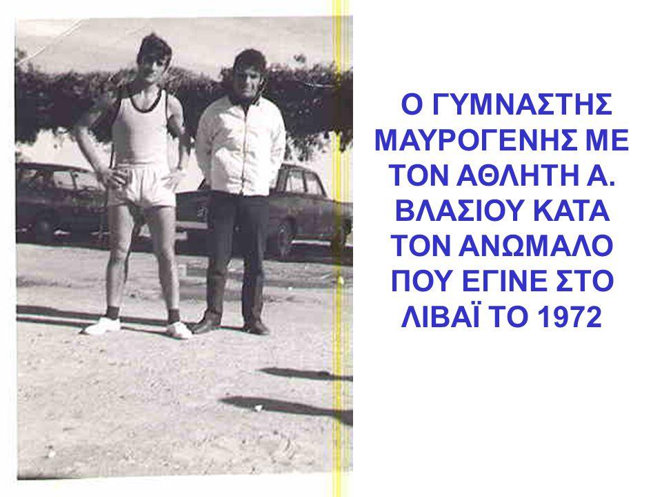 Ο ΓΥΜΝΑΣΤΗΣ ΜΑΥΡΟΓΕΝΗΣ ΜΕ ΤΟΝ ΑΘΛΗΤΗ Α. ΒΛΑΣΙΟΥ ΚΑΤΑ ΤΟΝ ΑΝΩΜΑΛΟ ΠΟΥ ΕΓΙΝΕ ΣΤΟ ΛΙΒΑΪ ΤΟ 1972