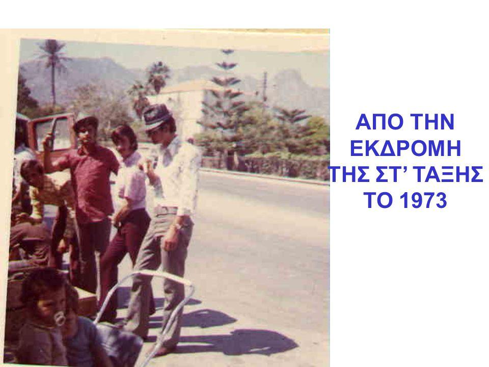 ΑΠΟ ΤΗΝ ΕΚΔΡΟΜΗ ΤΗΣ ΣΤ' ΤΑΞΗΣ ΤΟ 1973