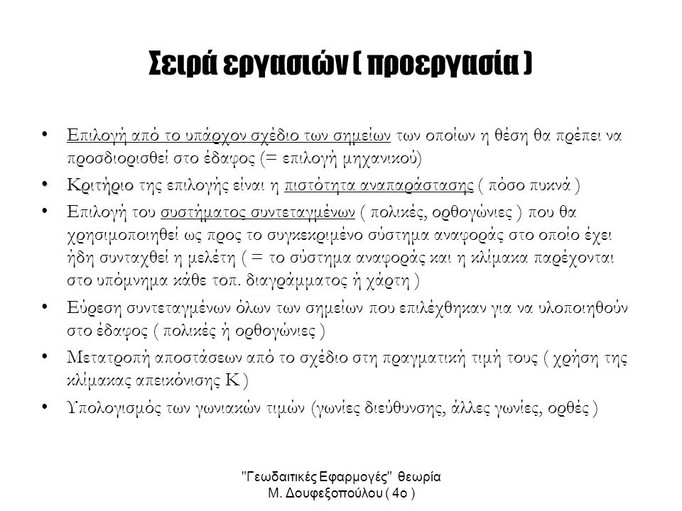Γεωδαιτικές Εφαρμογές θεωρία Μ.
