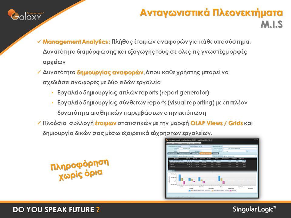 Management Analytics : Management Analytics : Πλήθος έτοιμων αναφορών για κάθε υποσύστημα. Δυνατότητα διαμόρφωσης και εξαγωγής τους σε όλες τις γνωστέ