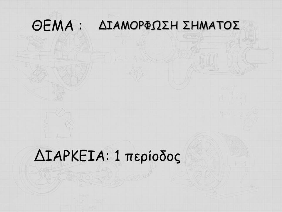 Διαμόρφωση Συχνότητας ( FM :Frequency Modulation ) Όνομα : Λεκάκης Κωνσταντίνος Καθ.