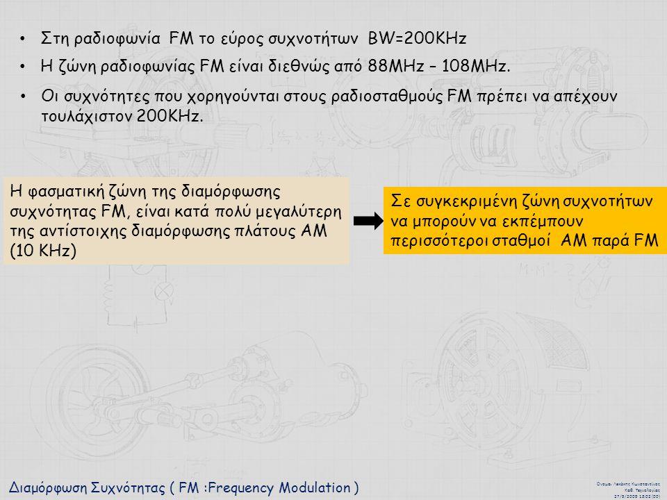 Διαμόρφωση Συχνότητας ( FM :Frequency Modulation ) Όνομα : Λεκάκης Κωνσταντίνος Καθ. Τεχνολογίας 27/9/2009 13:02 (00) Στη ραδιοφωνία FM το εύρος συχνο