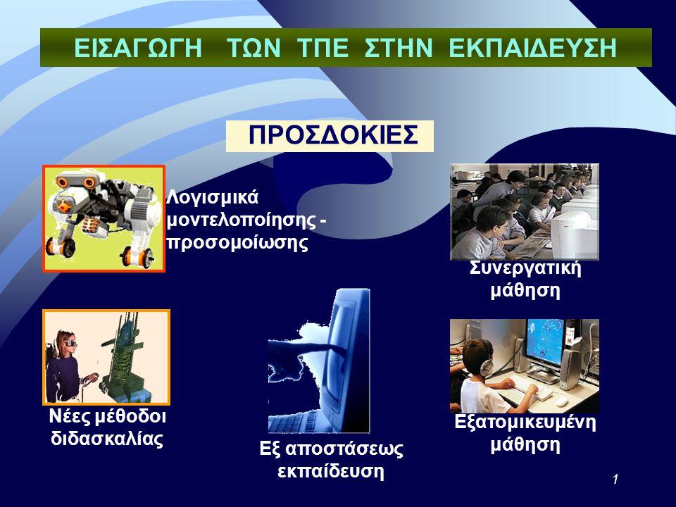 12  Οι δράσεις της Ε.Ε.- Στόχοι  Η Ελλάδα ακολουθεί την πολιτική της Ε.