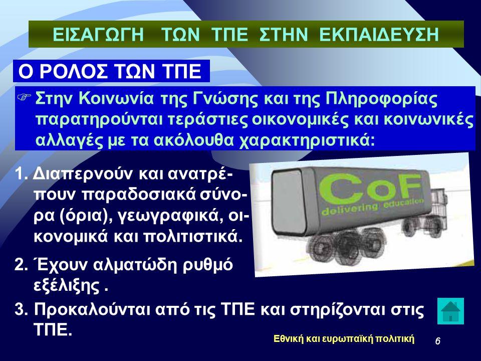 17 ΤΟ ΕΛΛΗΝΙΚΟ ΜΟΝΤΕΛΟ  Η Ελλάδα ακολούθησε διαδοχικά το πρώτο μοντέλο, σταδιακά προσαρμόστηκε στο δεύτερο και τέλος πέρασε στο τρίτο, κυρίως από τα μέσα της δεκαετίας του 1990.