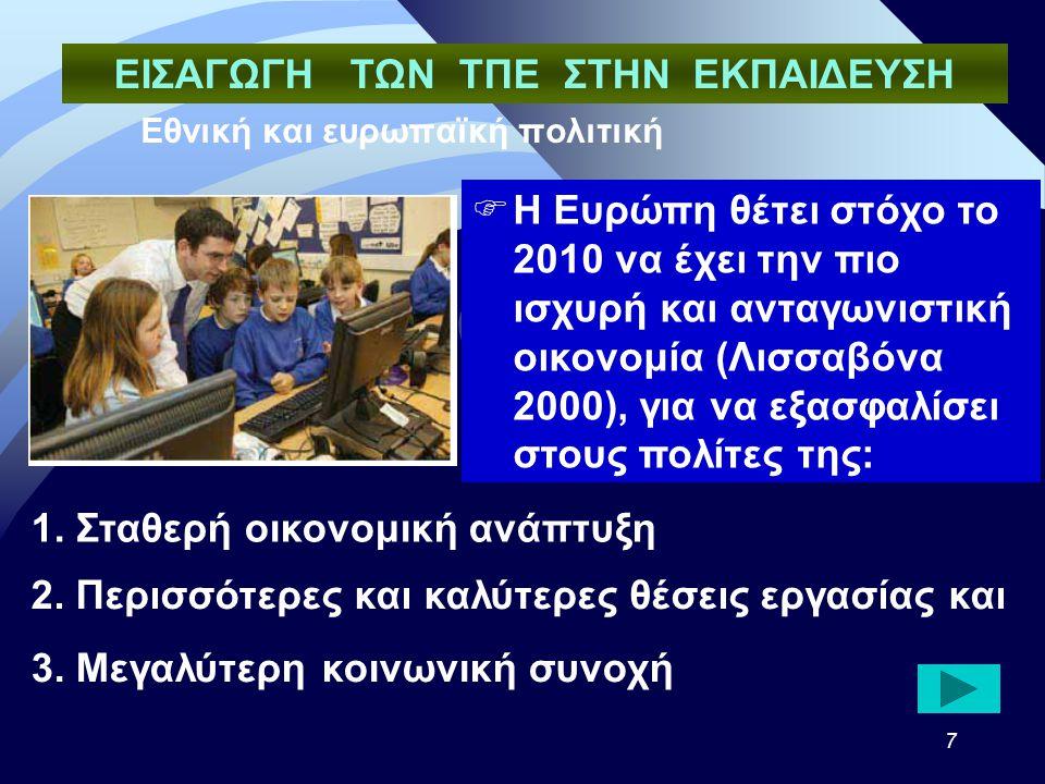 7  Η Ευρώπη θέτει στόχο το 2010 να έχει την πιο ισχυρή και ανταγωνιστική οικονομία (Λισσαβόνα 2000), για να εξασφαλίσει στους πολίτες της: 1. Σταθερή