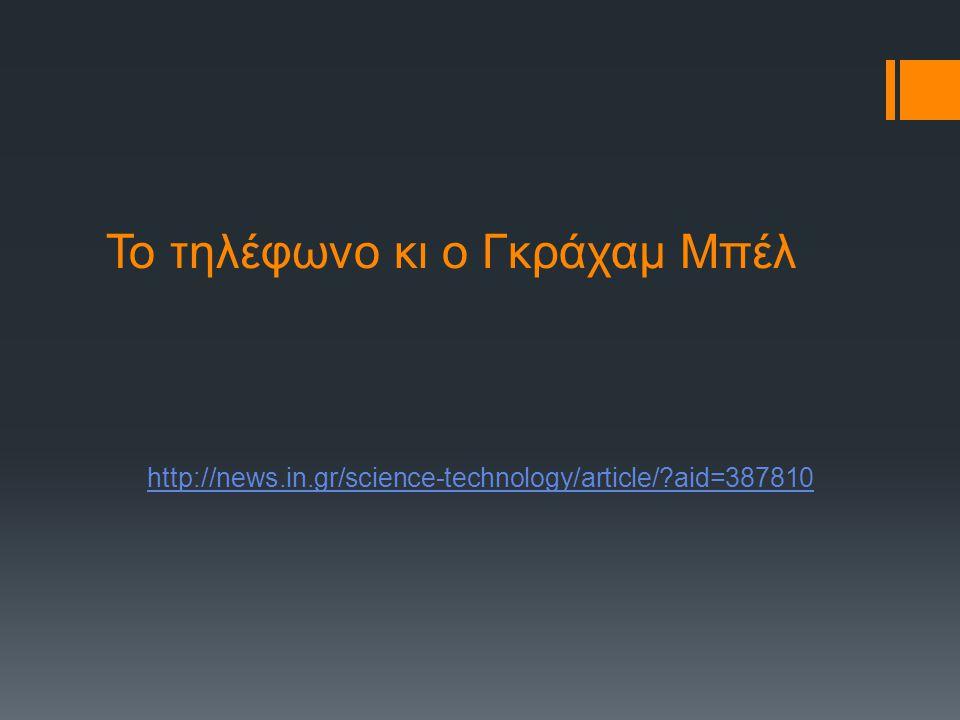 Το τηλέφωνο κι ο Γκράχαμ Μπέλ http://news.in.gr/science-technology/article/?aid=387810
