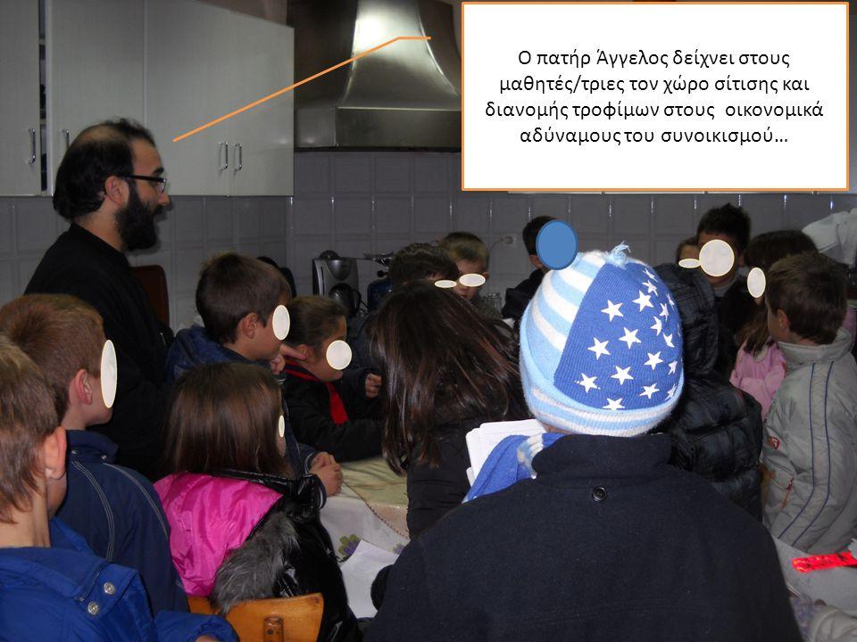 Ο πατήρ Άγγελος δείχνει στους μαθητές/τριες τον χώρο σίτισης και διανομής τροφίμων στους οικονομικά αδύναμους του συνοικισμού…