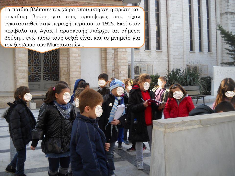 Τα παιδιά βλέπουν τον χώρο όπου υπήρχε η πρώτη και μοναδική βρύση για τους πρόσφυγες που είχαν εγκατασταθεί στην περιοχή περίπου το 1925. Εκεί στον πε