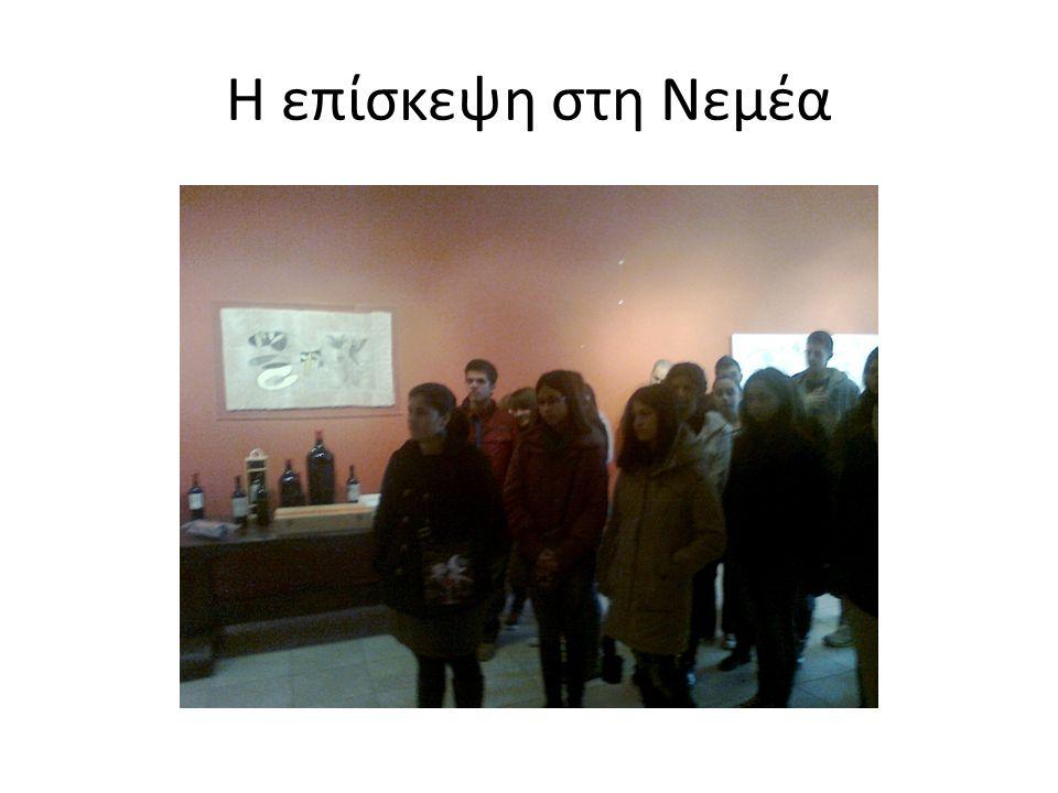 Η επίσκεψη στη Νεμέα