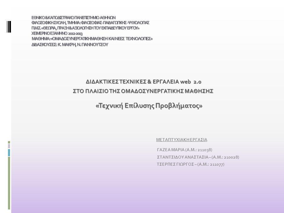 ΕΘΝΙΚΟ & ΚΑΠΟΔΙΣΤΡΙΑΚΟ ΠΑΝΕΠΙΣΤΗΜΙΟ ΑΘΗΝΩΝ ΦΙΛΟΣΟΦΙΚΗ ΣΧΟΛΗ, TMΗΜΑ : ΦΙΛΟΣΟΦΙΑΣ - ΠΑΙΔΑΓΩΓΙΚΗΣ - ΨΥΧΟΛΟΓΙΑΣ Π.Μ.Σ. «ΘΕΩΡΙΑ, ΠΡΑΞΗ & AΞΙΟΛΟΓΗΣΗ ΤΟΥ ΕΚΠ