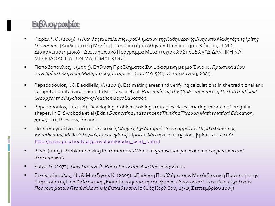 Βιβλιογραφία: Βιβλιογραφία:  Καραλή, Ο. (2009). Η Ικανότητα Επίλυσης Προβλημάτων της Καθημερινής Ζωής από Μαθητές της Τρίτης Γυμνασίου. [Διπλωματική