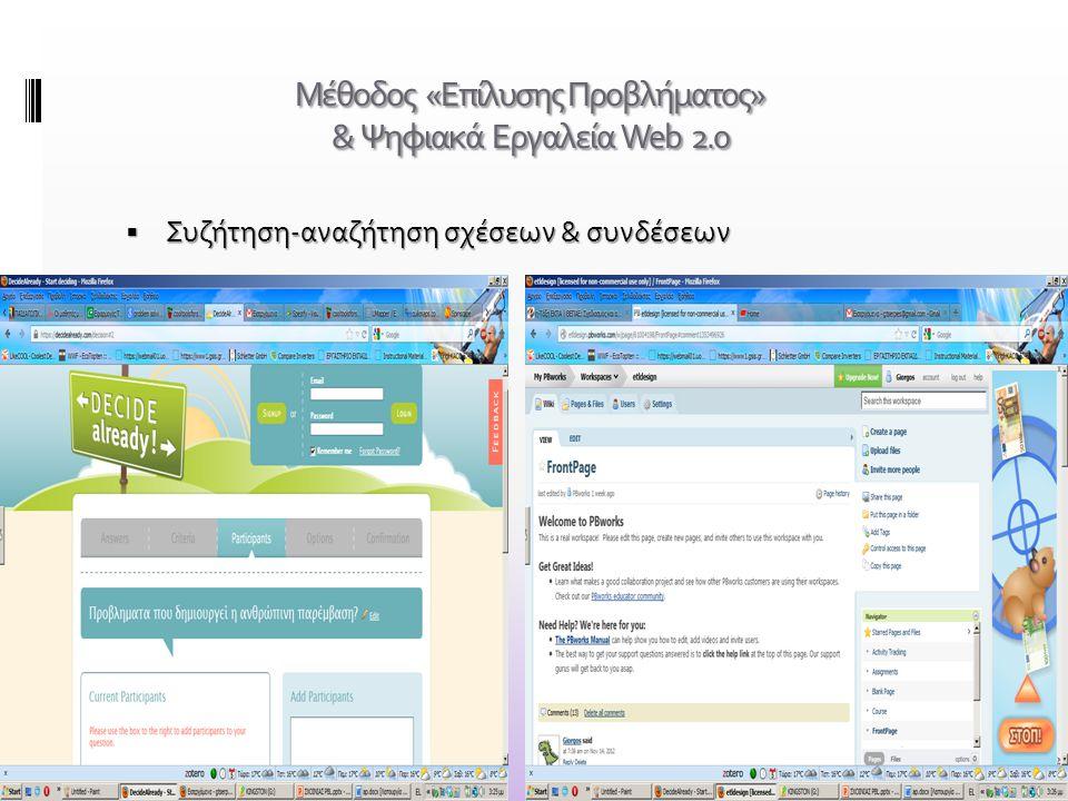 Μέθοδος «Επίλυσης Προβλήματος» & Ψηφιακά Εργαλεία Web 2.0  Συζήτηση-αναζήτηση σχέσεων & συνδέσεων