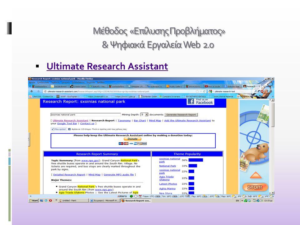 Μέθοδος «Επίλυσης Προβλήματος» & Ψηφιακά Εργαλεία Web 2.0 Μέθοδος «Επίλυσης Προβλήματος» & Ψηφιακά Εργαλεία Web 2.0  Ultimate Research Assistant Ulti