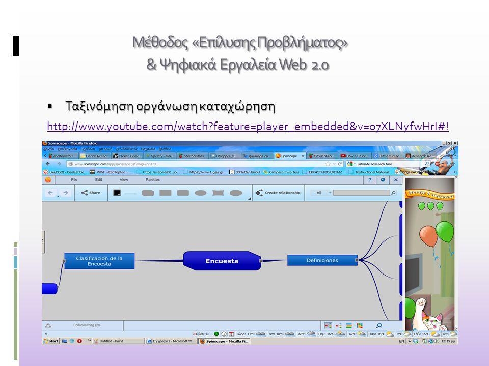 Μέθοδος «Επίλυσης Προβλήματος» & Ψηφιακά Εργαλεία Web 2.0 Μέθοδος «Επίλυσης Προβλήματος» & Ψηφιακά Εργαλεία Web 2.0  Ταξινόμηση οργάνωση καταχώρηση h