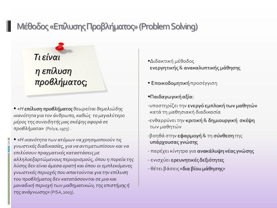 Μέθοδος «Επίλυσης Προβλήματος» (Problem Solving)  Διδακτική μέθοδος ενεργητικής ανακαλυπτικής μάθησης ενεργητικής & ανακαλυπτικής μάθησης Εποικοδομητ
