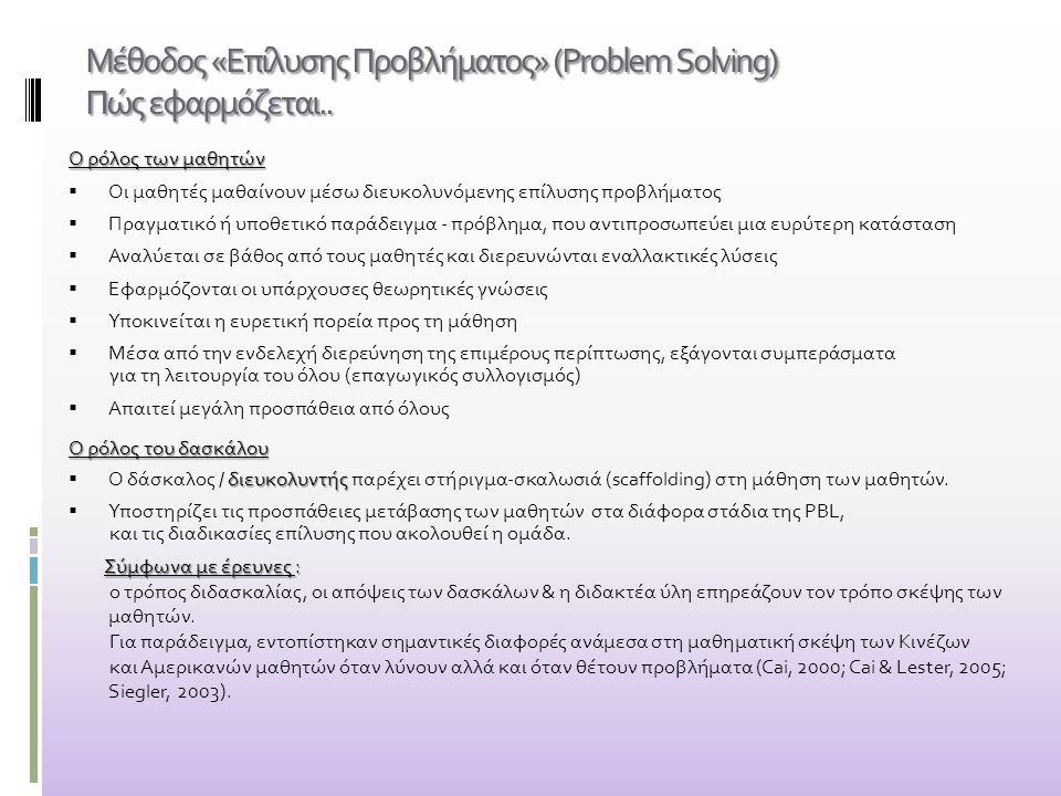 Μέθοδος «Επίλυσης Προβλήματος» (Problem Solving) Πώς εφαρμόζεται.. Ο ρόλος των μαθητών  Οι μαθητές μαθαίνουν μέσω διευκολυνόμενης επίλυσης προβλήματο
