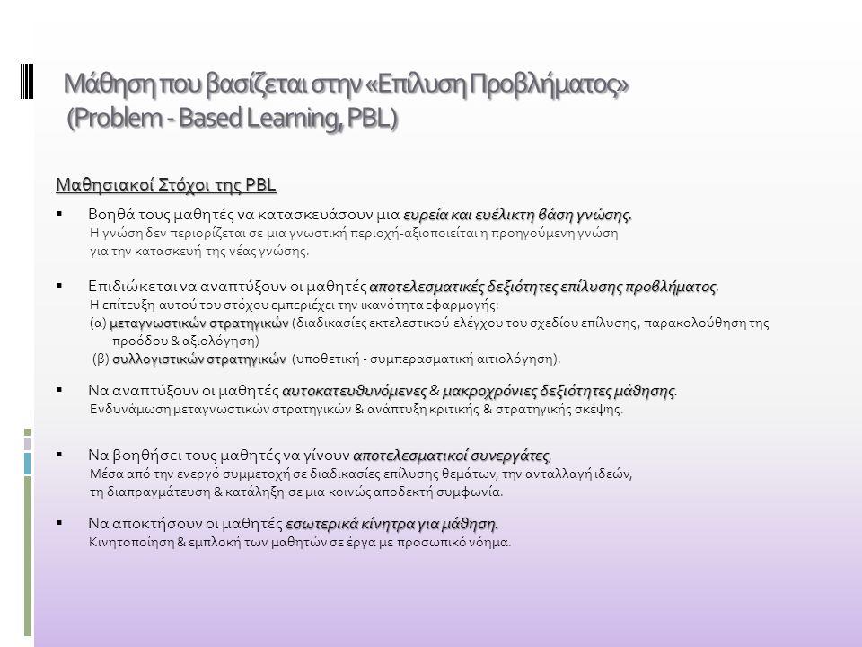 Μάθηση που βασίζεται στην «Επίλυση Προβλήματος» (Problem - Based Learning, PBL) Μαθησιακοί Στόχοι της PBL ευρεία και ευέλικτη βάση γνώσης.  Βοηθά του