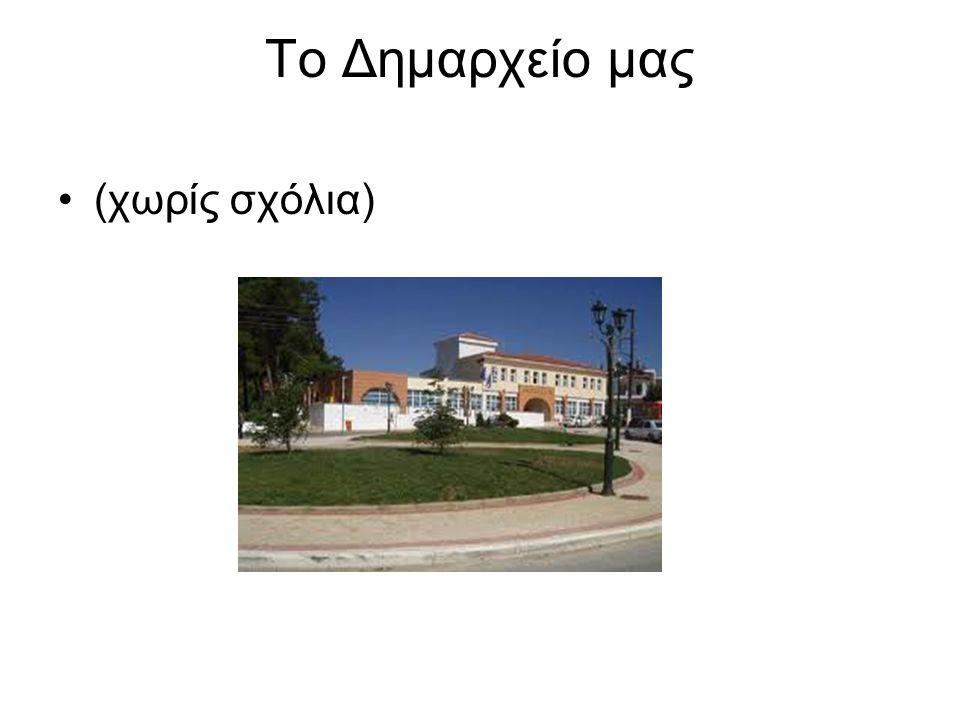 Το Δημαρχείο μας (χωρίς σχόλια)