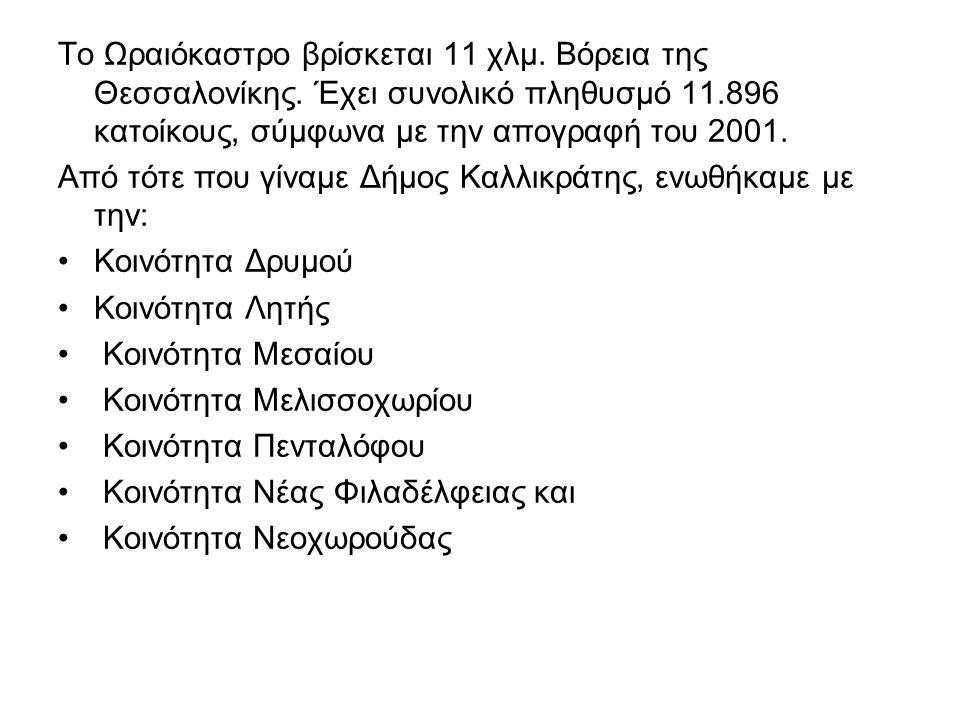 Το Ωραιόκαστρο βρίσκεται 11 χλμ. Βόρεια της Θεσσαλονίκης. Έχει συνολικό πληθυσμό 11.896 κατοίκους, σύμφωνα με την απογραφή του 2001. Από τότε που γίνα