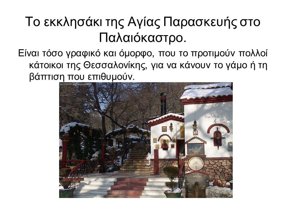 Το εκκλησάκι της Αγίας Παρασκευής στο Παλαιόκαστρο. Είναι τόσο γραφικό και όμορφο, που το προτιμούν πολλοί κάτοικοι της Θεσσαλονίκης, για να κάνουν το