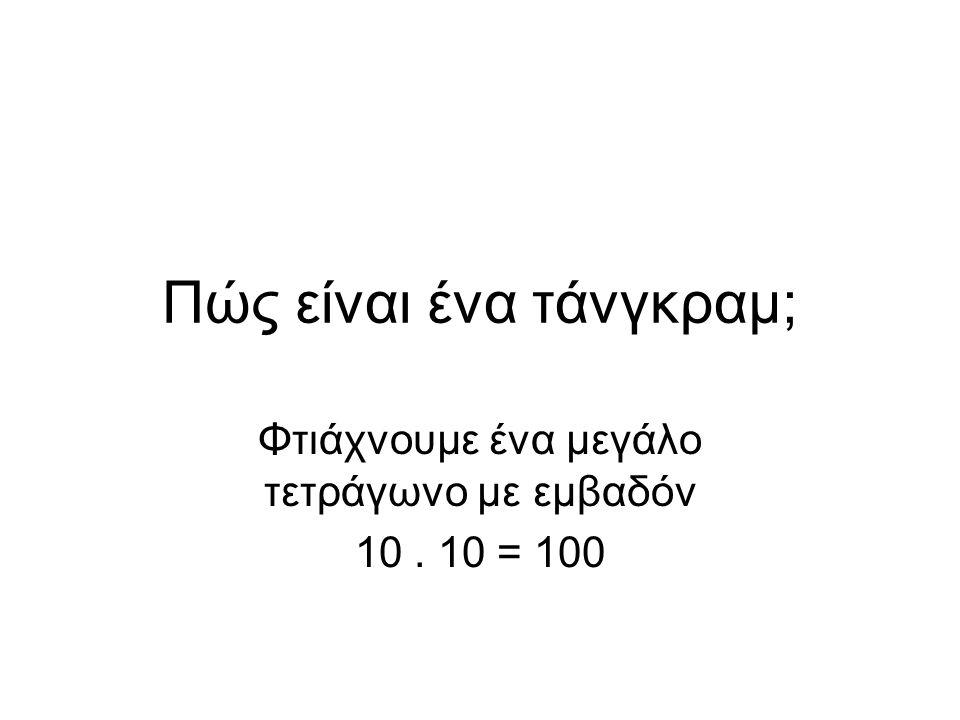 10 εκ.