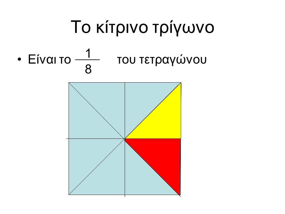 Το κίτρινο τρίγωνο Είναι το του τετραγώνου 1 8