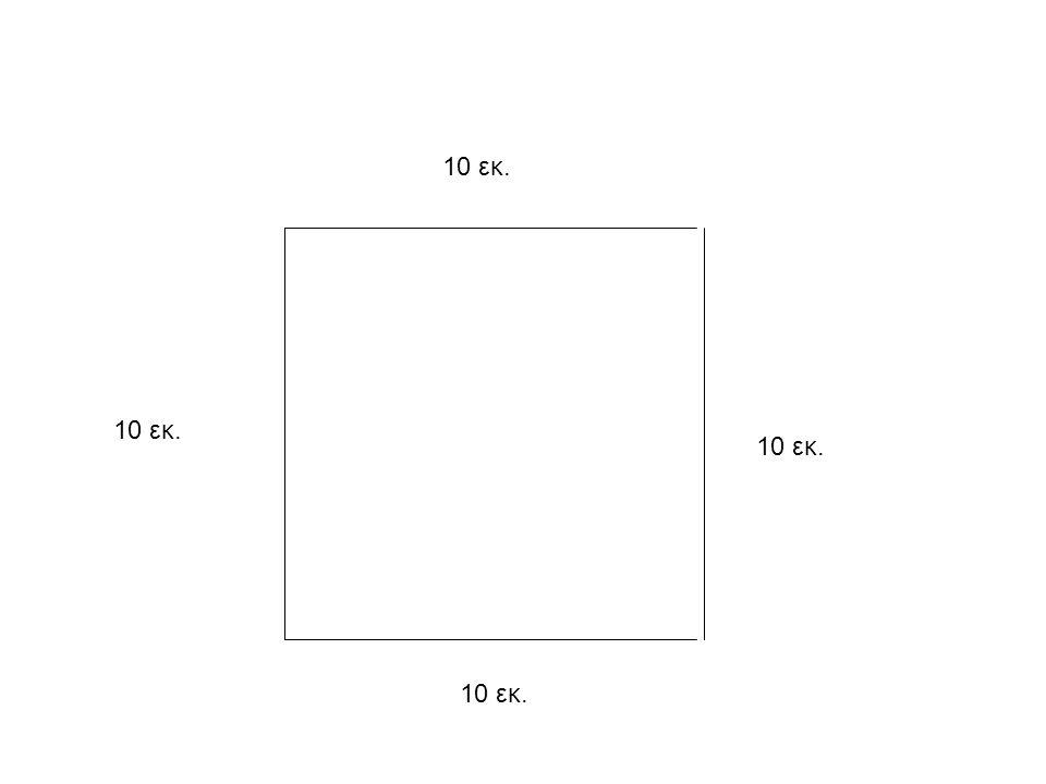 10. 10 = 100 10 σειρές 10 στήλες