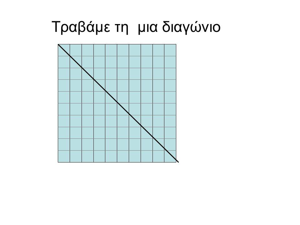 Τραβάμε άλλη μια γραμμή παράλληλη στη διαγώνιο από τη μέση των δυο καθέτων πλευρών