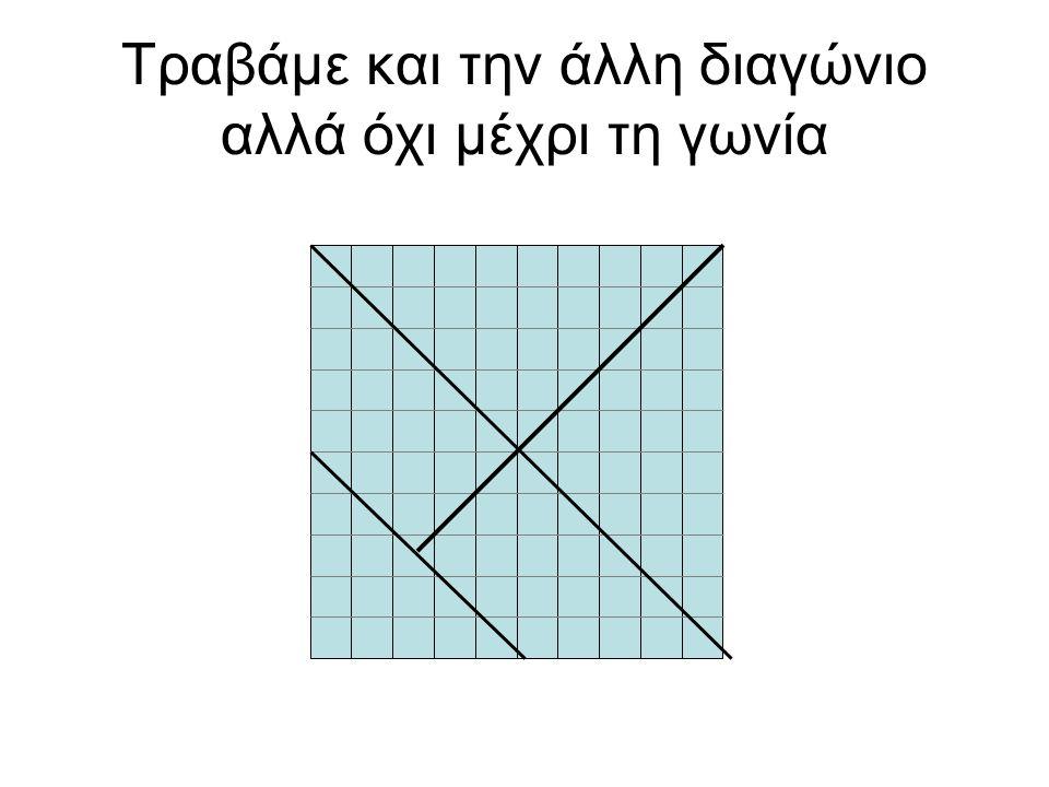 Τραβάμε και την άλλη διαγώνιο αλλά όχι μέχρι τη γωνία