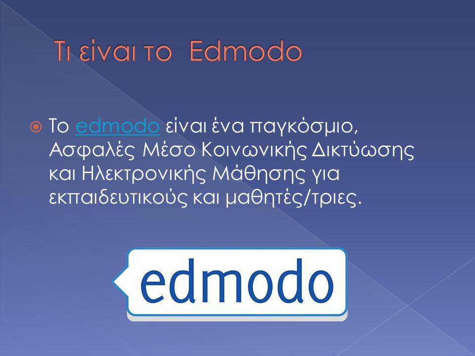  Το edmodo είναι ένα παγκόσμιο, Ασφαλές Μέσο Κοινωνικής Δικτύωσης και Ηλεκτρονικής Μάθησης για εκπαιδευτικούς και μαθητές/τριες.edmodo