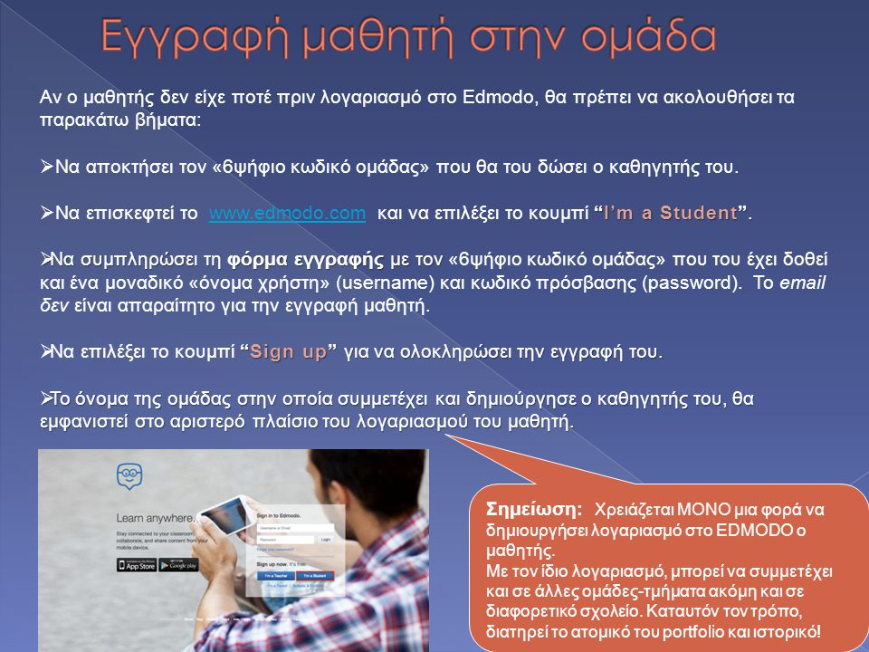 Αν ο μαθητής δεν είχε ποτέ πριν λογαριασμό στο Edmodo, θα πρέπει να ακολουθήσει τα παρακάτω βήματα:  Να αποκτήσει τον «6ψήφιο κωδικό ομάδας» που θα του δώσει ο καθηγητής του.