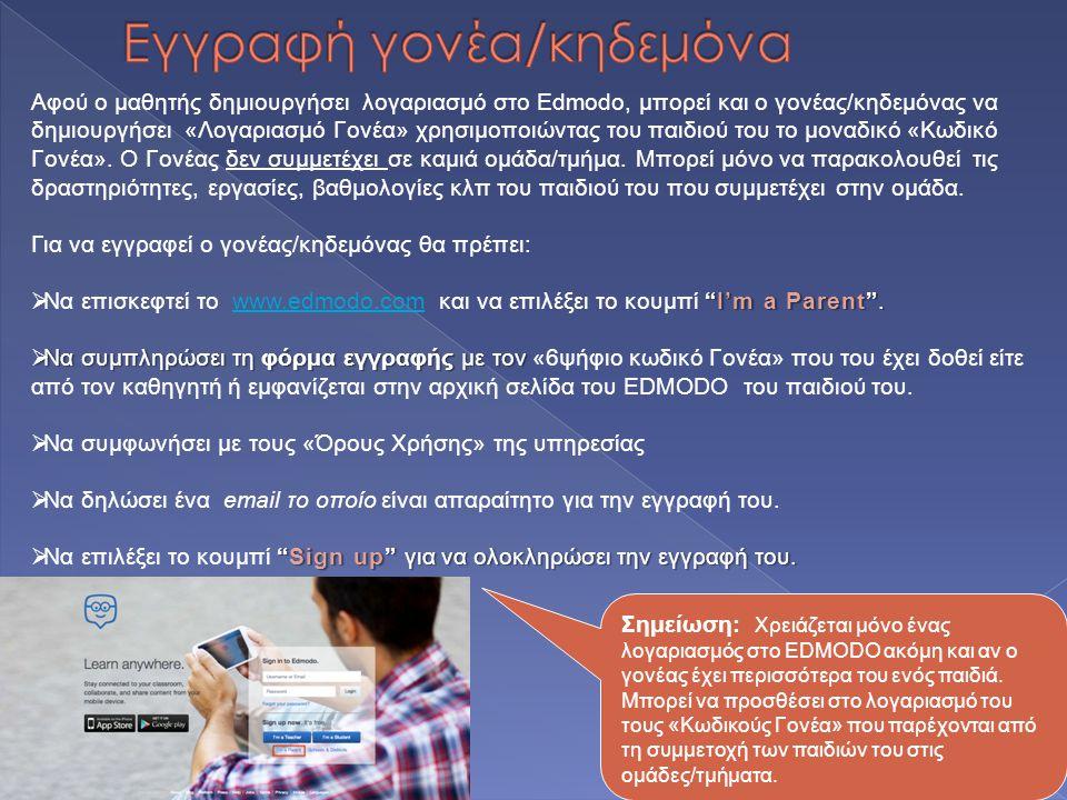 Αφού ο μαθητής δημιουργήσει λογαριασμό στο Edmodo, μπορεί και ο γονέας/κηδεμόνας να δημιουργήσει «Λογαριασμό Γονέα» χρησιμοποιώντας του παιδιού του το μοναδικό «Κωδικό Γονέα».