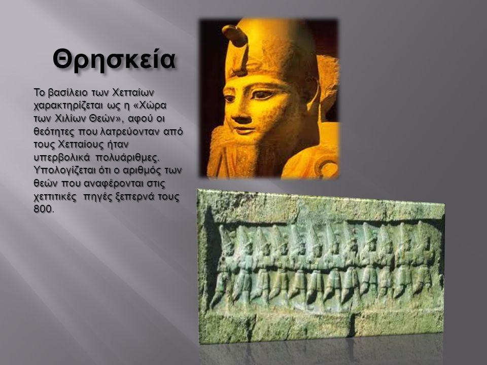 Θρησκεία Θρησκεία Το βασίλειο των Χετταίων χαρακτηρίζεται ως η «Χώρα των Χιλίων Θεών», αφού οι θεότητες που λατρεύονταν από τους Χετταίους ήταν υπερβο