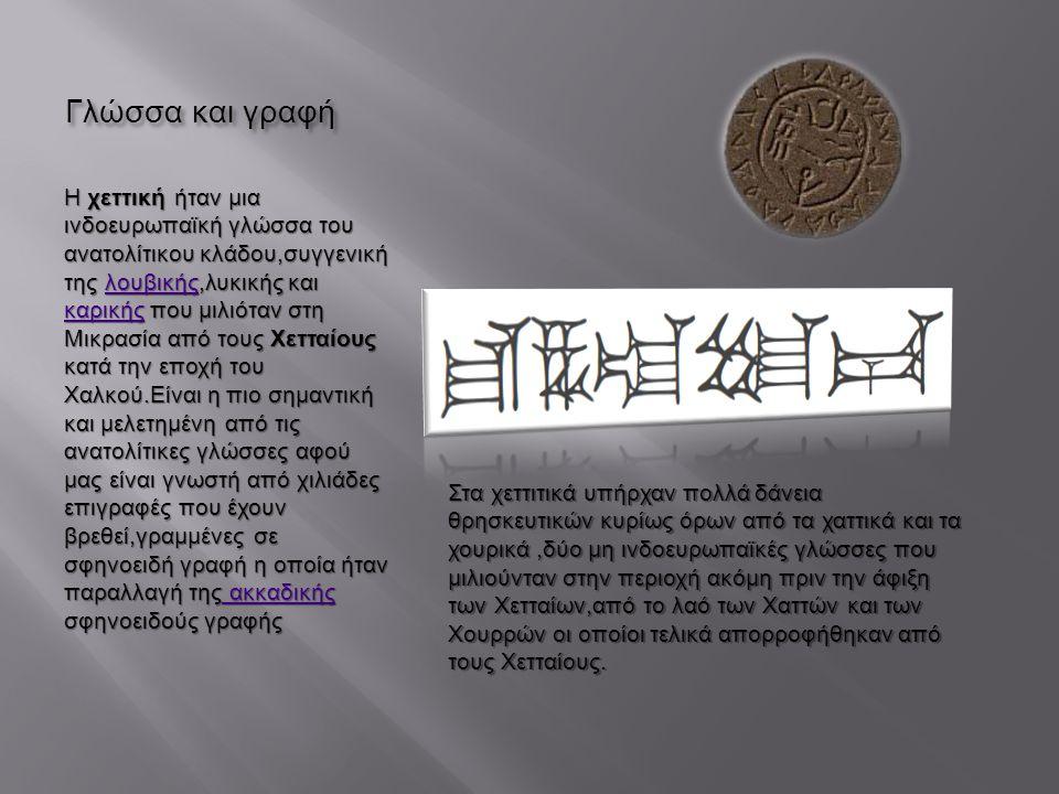 Γλώσσα και γραφή Η χεττική ήταν μια ινδοευρωπαϊκή γλώσσα του ανατολίτικου κλάδου,συγγενική της λουβικής,λυκικής και καρικής που μιλιόταν στη Μικρασία