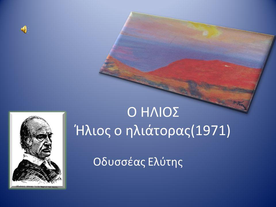 Ο ΗΛΙΟΣ Ήλιος ο ηλιάτορας(1971) Οδυσσέας Ελύτης