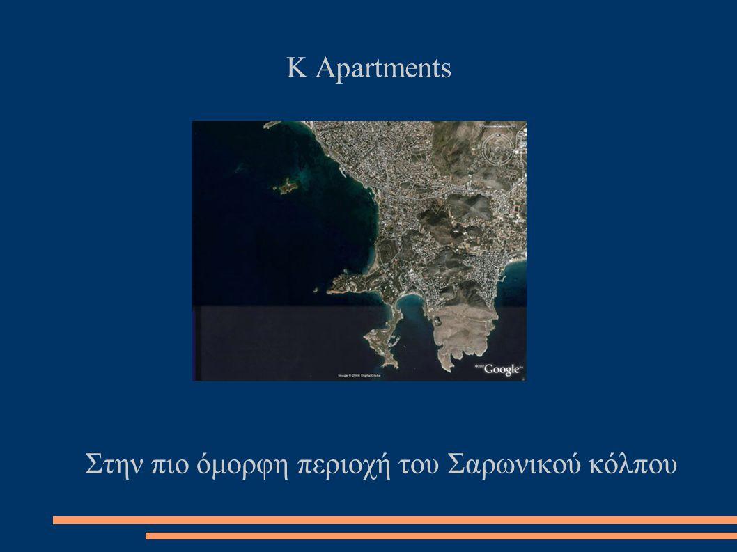 K Apartments Στην πιο όμορφη περιοχή του Σαρωνικού κόλπου