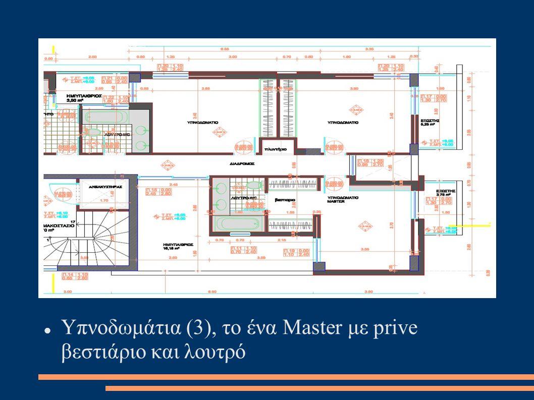 Υπνοδωμάτια (3), το ένα Master με prive βεστιάριο και λουτρό