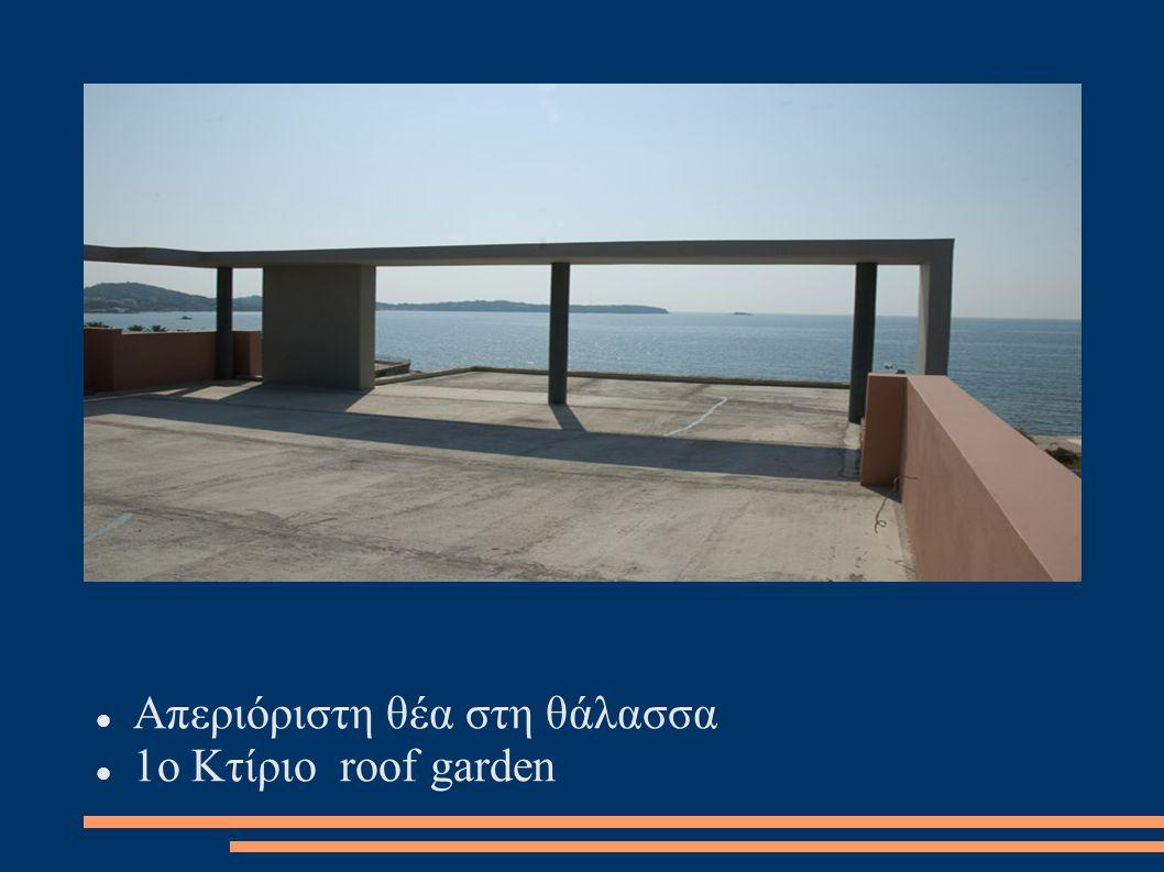 Απεριόριστη θέα στη θάλασσα 1ο Κτίριο roof garden
