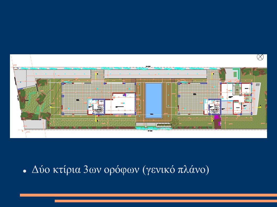 Δύο κτίρια 3ων ορόφων (γενικό πλάνο)