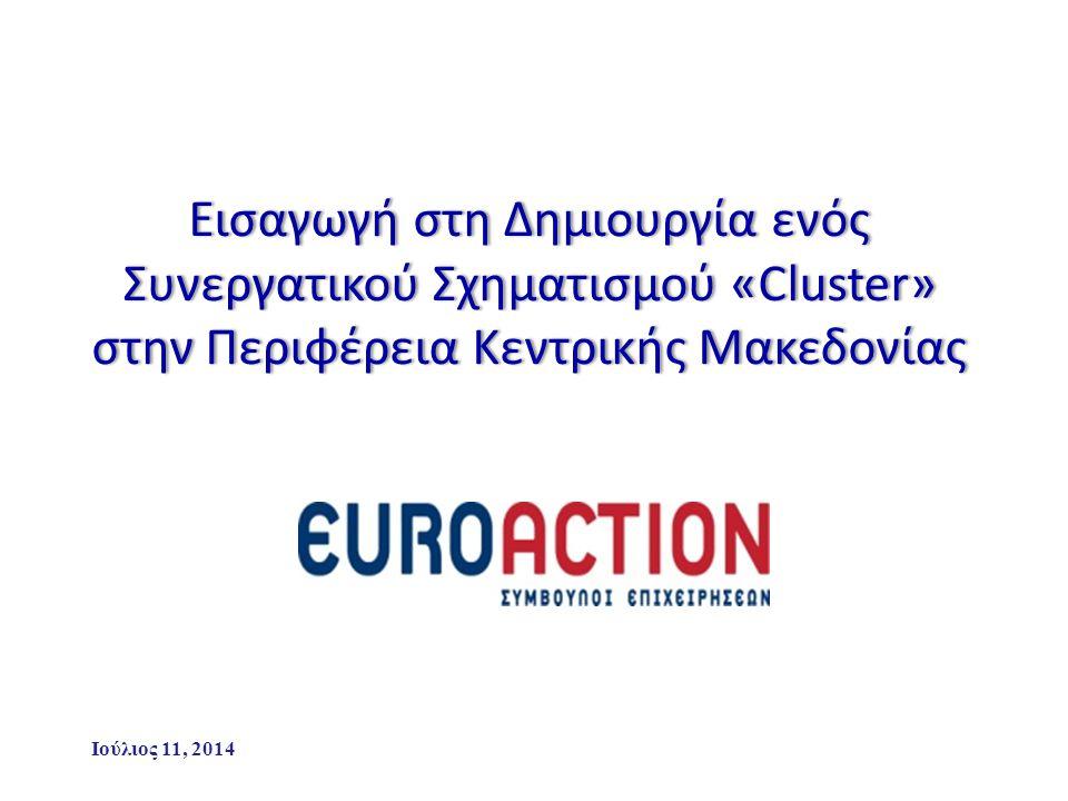 Εισαγωγή στη Δημιουργία ενός Συνεργατικού Σχηματισμού «Cluster» στην Περιφέρεια Κεντρικής Μακεδονίαςστην Περιφέρεια Κεντρικής Μακεδονίας Ιούλιος 11, 2