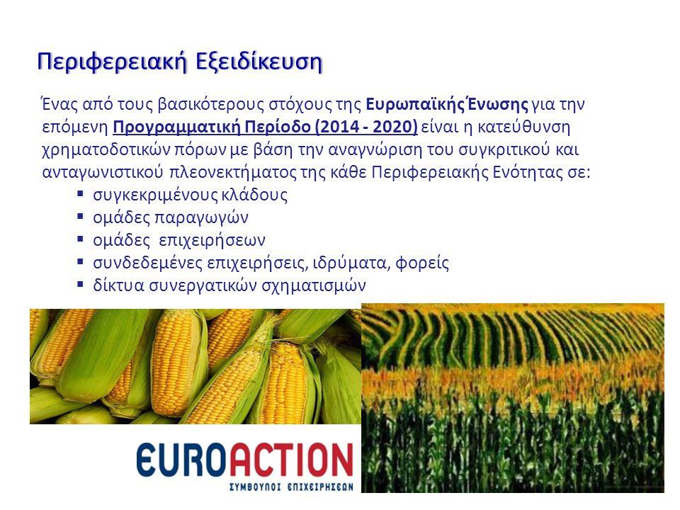Περιφερειακή ΕξειδίκευσηΠεριφερειακή Εξειδίκευση Ένας από τους βασικότερους στόχους της Ευρωπαϊκής Ένωσης για την επόμενη Προγραμματική Περίοδο (2014