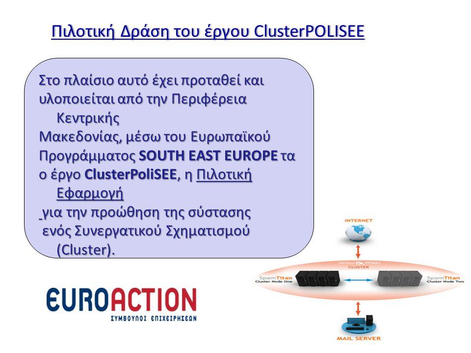 Πιλοτική Δράση του έργου ClusterPOLISEEΠιλοτική Δράση του έργου ClusterPOLISEE Στο πλαίσιο αυτό έχει προταθεί και υλοποιείται από την Περιφέρεια Κεντρ