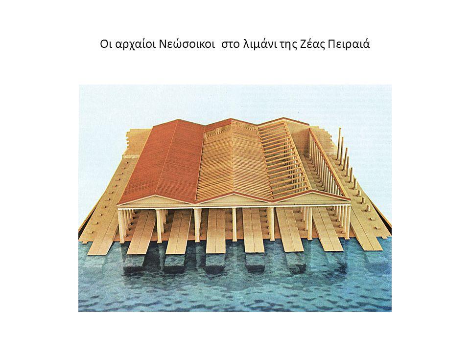 Oι αρχαίοι Νεώσοικοι στο λιμάνι της Ζέας Πειραιά