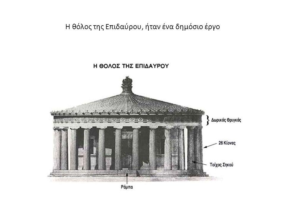 Η Ακρόπολις, είχα πολλά στάδια και σημεία που έγιναν μέσω δημοσίων συμβάσεων, όπως και το Ερεχθείο, το χρυσελαφάντινο άγαλμα της Αθηνάς, έργο του Φειδία κ.λ.π