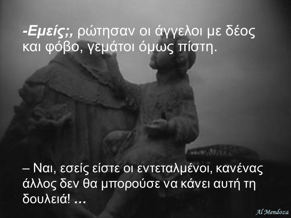 Γι' αυτό το λόγο τότε, κάλεσε μια στρατιά αγγέλων και τους είπε: μπορείτε να δείτε τα ανθρώπινα όντα; Χρειάζονται βοήθεια.
