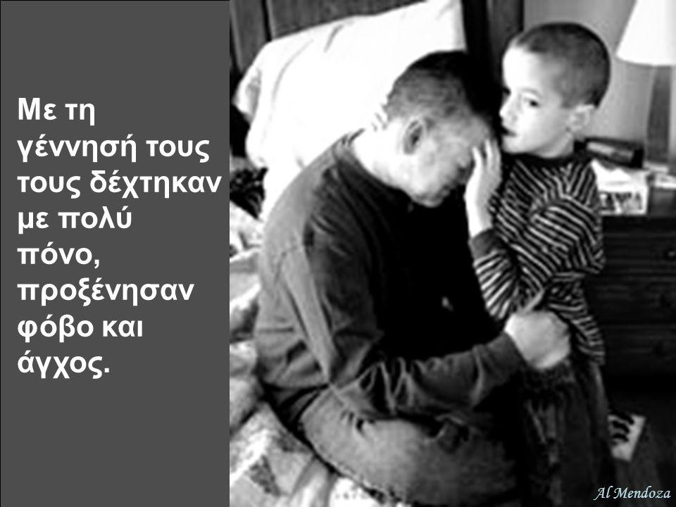 Με τη γέννησή τους τους δέχτηκαν με πολύ πόνο, προξένησαν φόβο και άγχος.